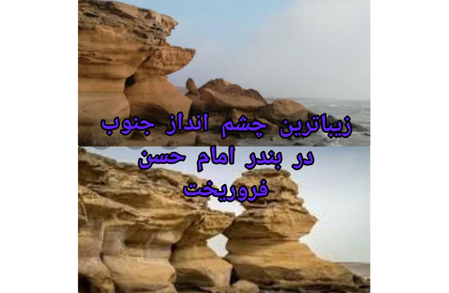 فرو ریختن یکی از زیباترین میراث طبیعی کشور در بندر امام حسن