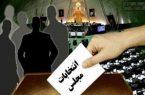 اسامی تایید شدگان شورای نگهبان برای انتخابات مجلس در چهار حوزه انتخابیه استان!