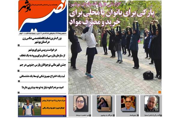نصیر بوشهر شماره ۸۱۹