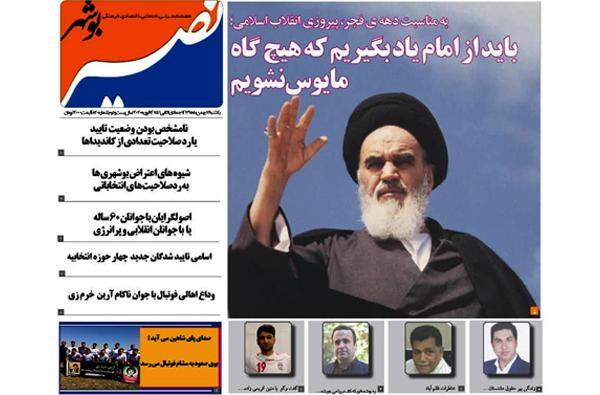 نصیر بوشهر شماره ۸۲۰