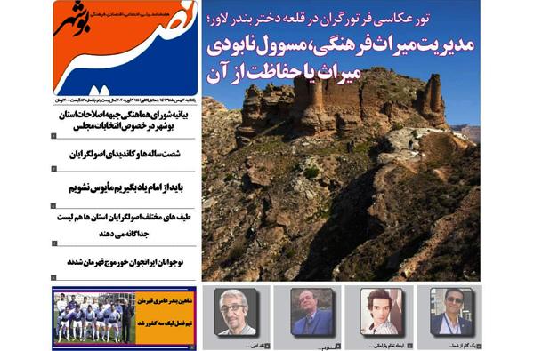 نصیر بوشهر شماره ۸۲۱