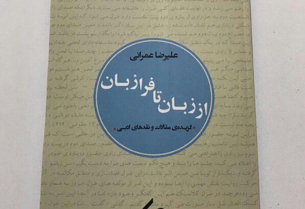 کتاب (از زبان تا فرا زبان)