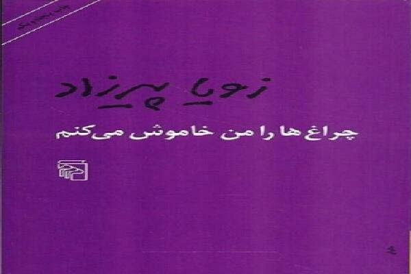 معرفی یکی از پرفروش ترین کتاب های رمان حوزه زنان(چراغ ها را من خاموش می کنم)