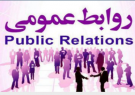 نقش روابط عمومی در ادارات