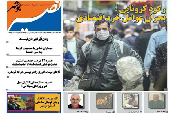 نصیر بوشهر شماره ۸۲۵