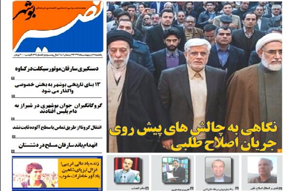 نصیر بوشهر شماره ۸۲۷