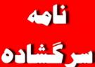 اعلام مشکلات بخش ساحلی تنگستان  در نامه سرگشاده به استاندار  و نماینده