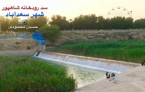 سد بتونی سعد آباد بر روی رودخانه خروشان شاپور هشتاد ساله شد