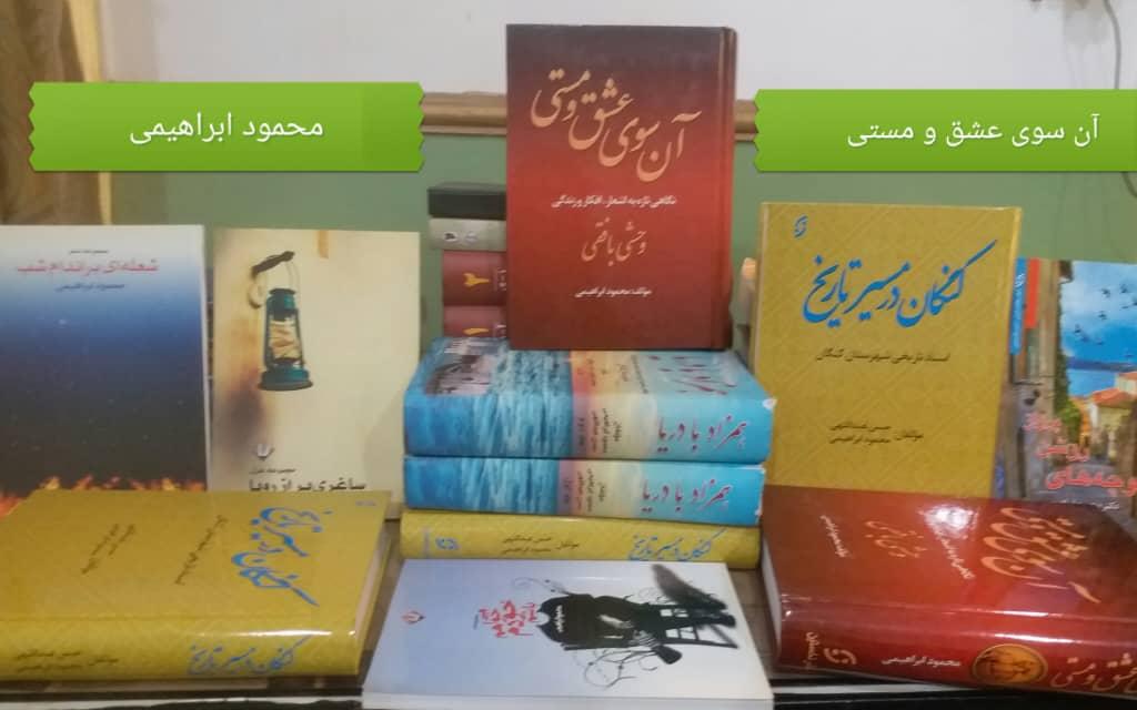 معرفی اثر جدید محمود ابراهیمی، شاعر و پژوهشگر کنگانی(آن سوی عشق و مستی)