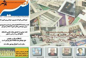 نصیر بوشهر شماره ۸۴۰