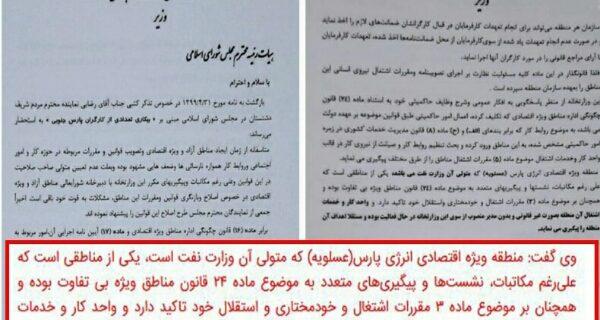 وزارت نفتیها در عسلویه خودمختار بوده و غیرقانونی کار میکنند !!