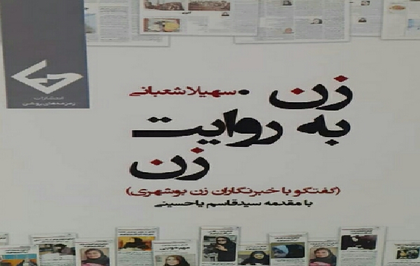 کتاب (زن به روایت زن) اثر سهیلا شعبانی، روزنامه نگار بوشهری منتشر شد