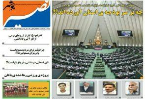 نصیر بوشهر شماره ۸۴۵