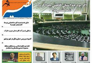 نصیر بوشهر شماره ۸۴۶