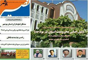 نصیر بوشهر شماره ۸۴۷