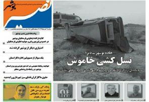 نصیر بوشهر شماره ۸۴۸