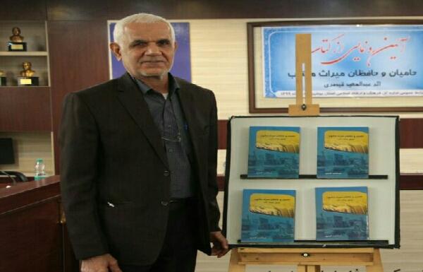 از کتاب حامیان و حافظان میراث مکتوب بوشهر پایتخت کتاب رونمایی بعمل آمد