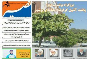 نصیر بوشهر شماره ۸۵۰