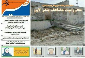 نصیر بوشهر شماره ۸۵۱