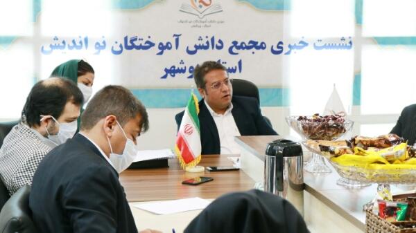 اولین نشست مطبوعاتی حزب استانی مجمع دانش آموختگان نواندیش (دانا) استان بوشهر برگزار شد
