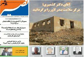 نصیر بوشهر شماره ۸۵۲