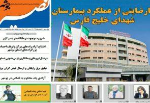 نصیر بوشهر شماره ۸۵۴