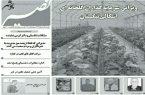 نصیر بوشهر شماره ۸۵۳