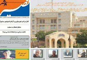 نصیر بوشهر شماره ۸۵۵
