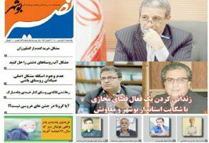 نصیر بوشهر شماره ۸۵۷
