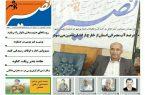نصیر بوشهر شماره ۸۵۸