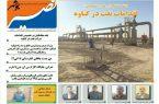 نصیر بوشهر شماره ۸۵۹