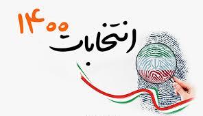 اسامی تایید صلاحیت شدگان انتخابات شورای اسلامی شهر بوشهر(بر اساس شنیده ها)