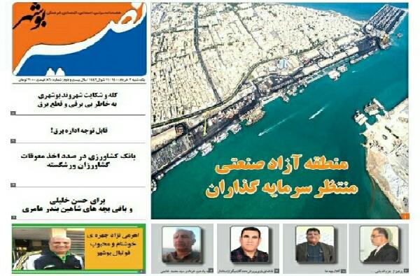 نصیر بوشهر