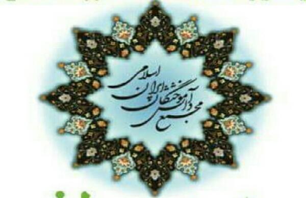بیانیه مجمع دانش آموختگان ایران اسلامی