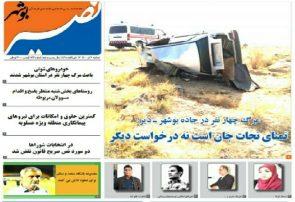 نصیر بوشهر شماره ۸۶۲