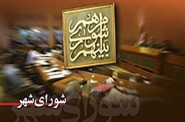 فردا شورای شهر بوشهر با دو عضو علی البدل شروع به کار می کند