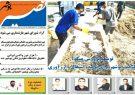 نصیر بوشهر شماره ۸۶۳