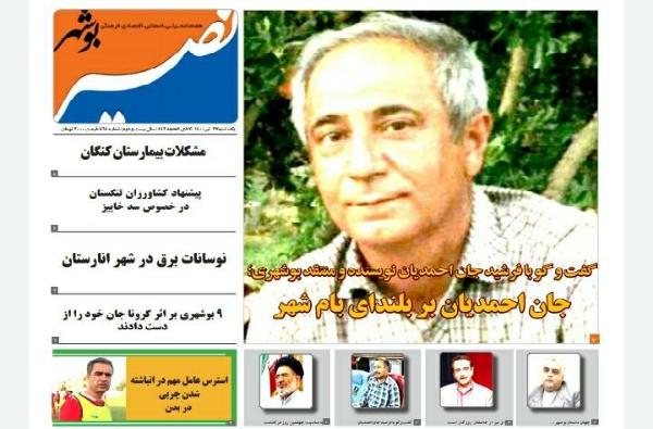 نصیر بوشهر شماره ۸۶۴