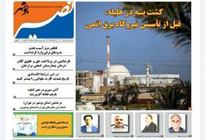 نصیر بوشهر شماره ۸۶۵