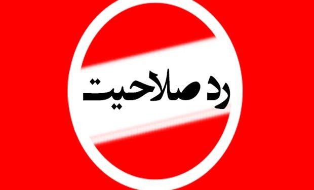 ۵ منتخب شوراهای شهر در استان بوشهر ردصلاحیت شدند!