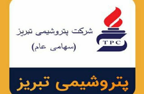 آگهی دعوت به همکاری شرکت پتروشیمی تبریز