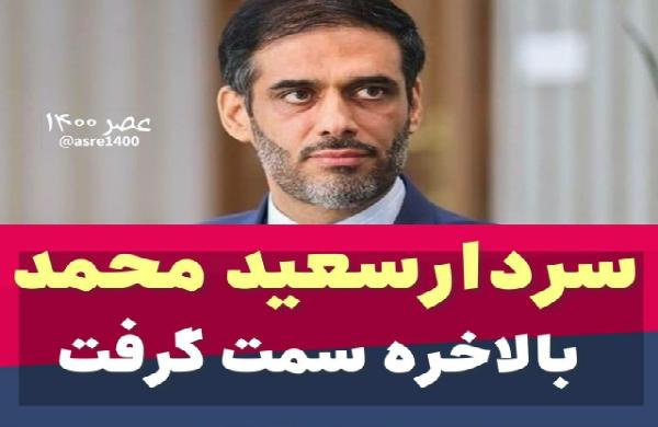 سردار سعید محمد بالاخره سمت گرفت