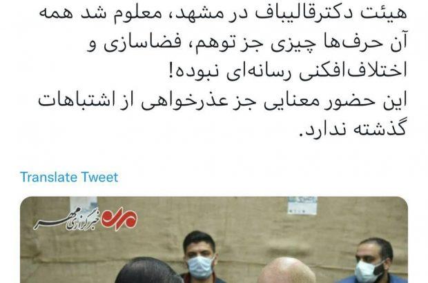 حضور سعید محمد در هیئت قالیباف معنایی جز عذرخواهی از اشتباهات گذشته ندارد!