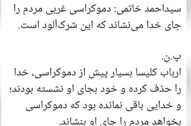 پاسخ یک فعال سیاسی به ادعاهای احمدخاتمی