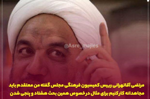 واکنش کاربران به اظهارات رئیس کمیسیون فرهنگی مجلس