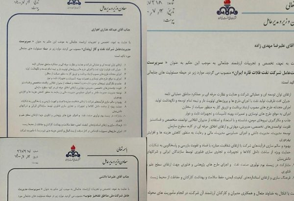 ٣ انتصاب جدید در شرکت ملی نفت ایران