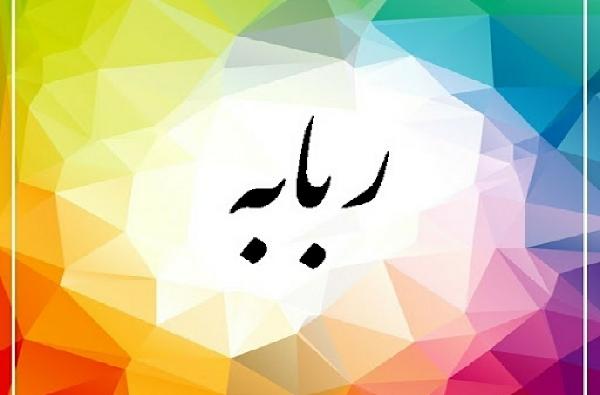 داستان ربابه(قسمت دوم)