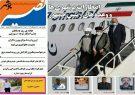 نصیر بوشهر شماره ۸۶۷