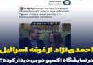 احمدینژاد از غرفه اسرائیل در نمایشگاه اکسپو دوبی دیدار کرده؟