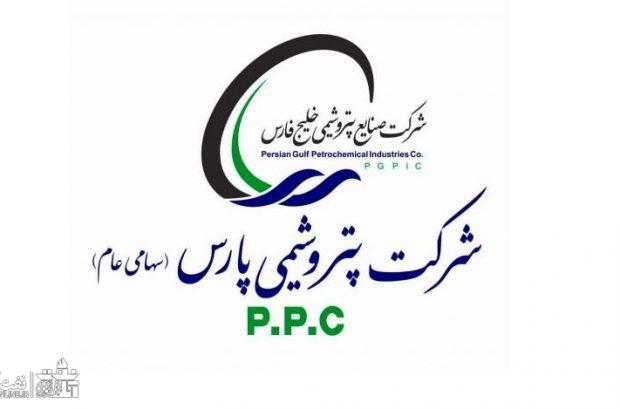 استخدام در پتروشیمی پارس عسلویه